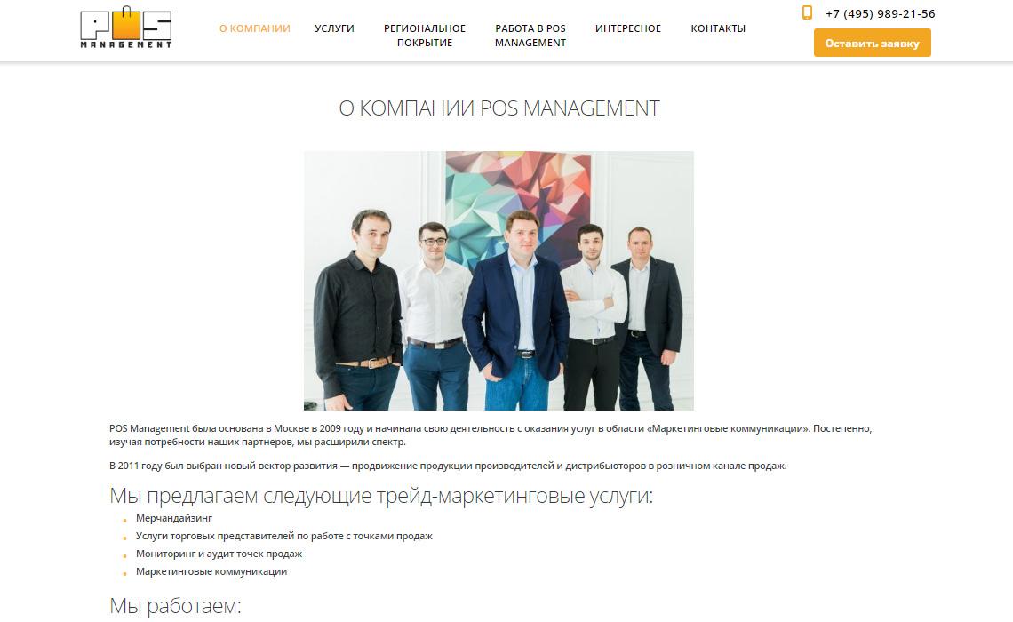 Вакансии компании продвижение pos xrumer 6.0