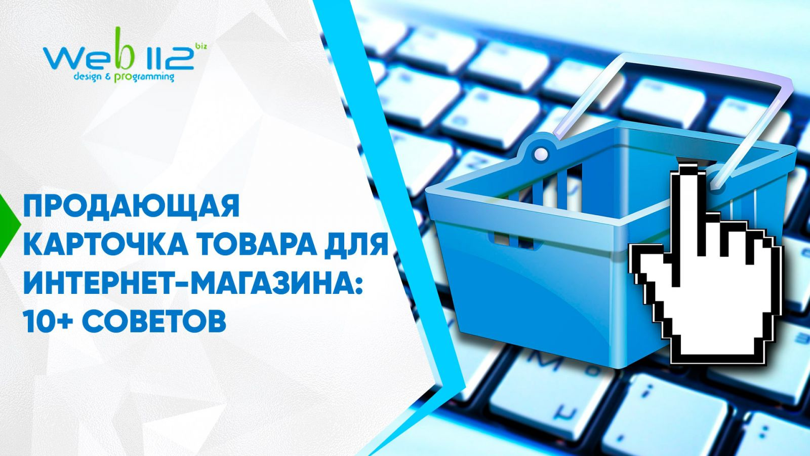 Продающая карточка товара для интернет-магазина