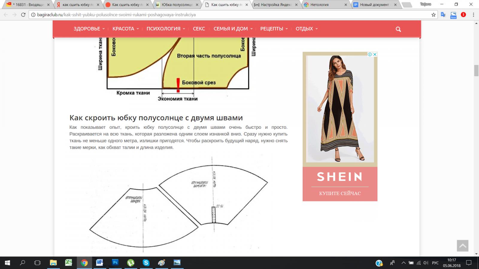 Тематическая реклама показывается как дополнительная информация к содержанию страниц, которые просматривает пользователь