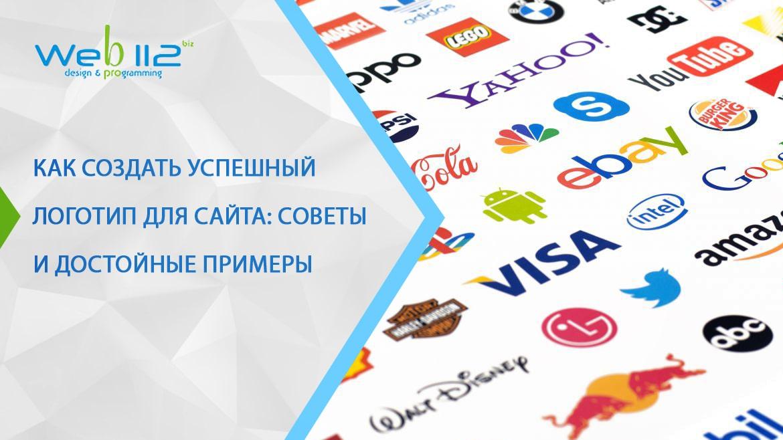 Как создать успешный логотип для сайта