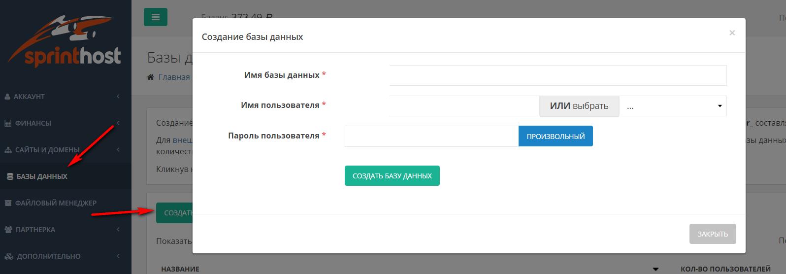 Wordpress сделать сайт на хостинге при переносе хостинга базу данных