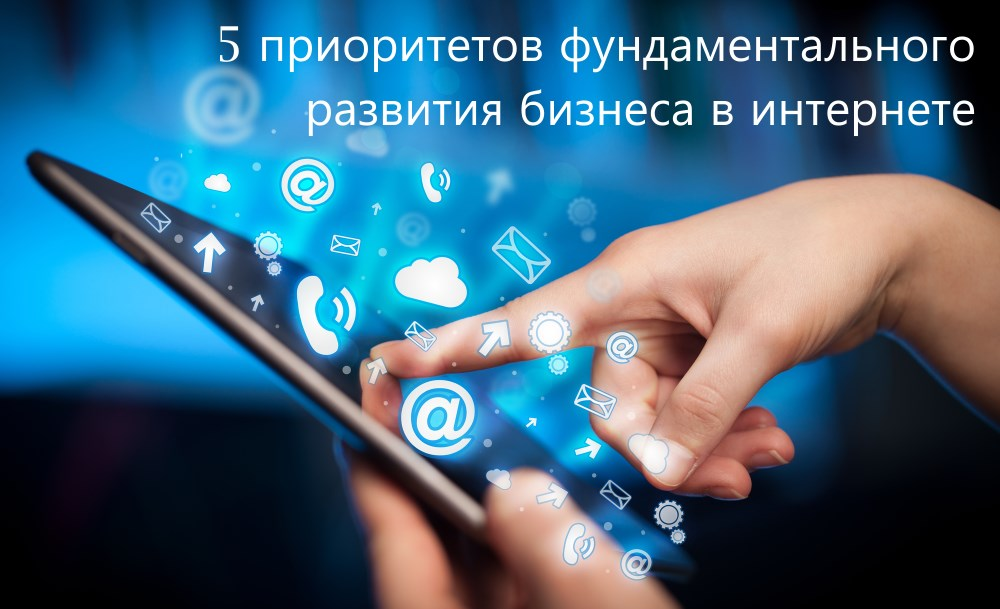 5 приоритетов фундаментального развития бизнеса в интернете