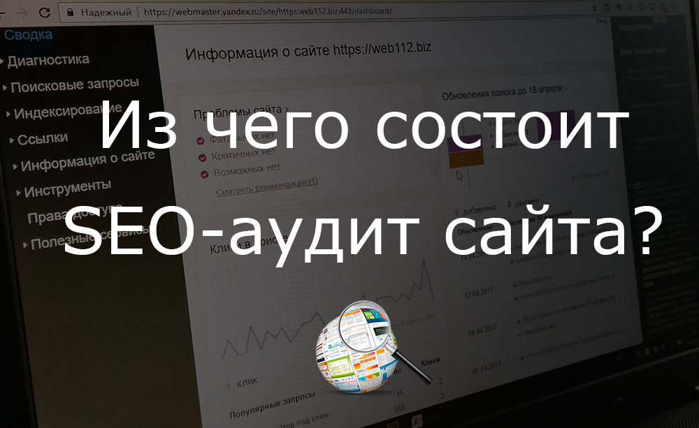Из чего должен состоять SEO-аудит сайта?