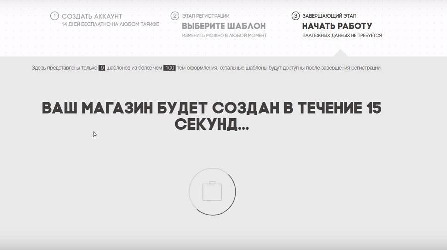 Создание онлайн-магазина на конструкторе