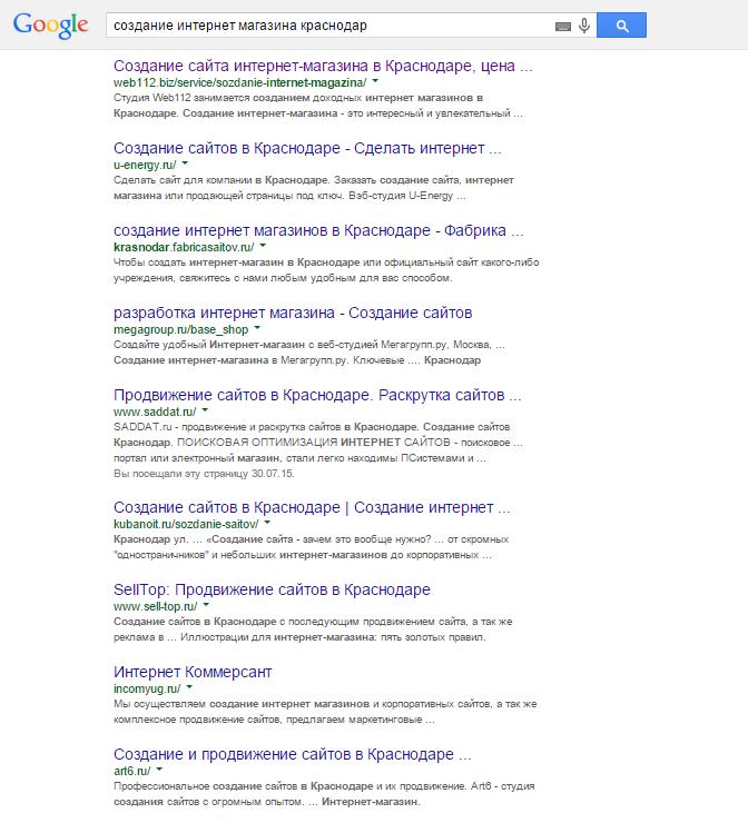 Пример поисковой выдачи Google по запросу: Создание интернет-магазина