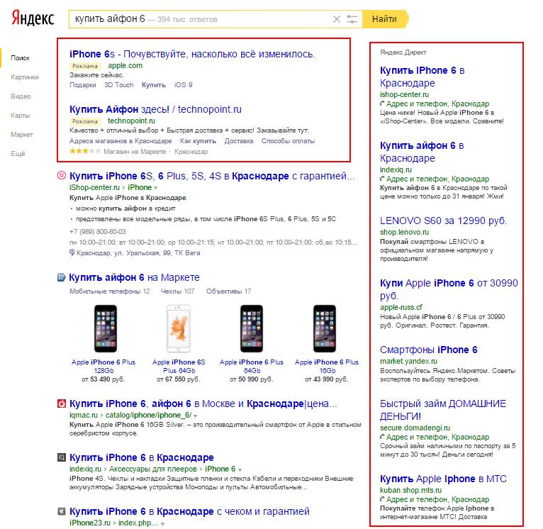 Контекстная реклама в Яндекс. Пример