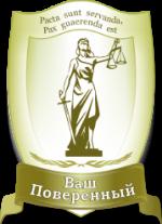 Создание логотипа для юридической фирмы Ваш поверенный