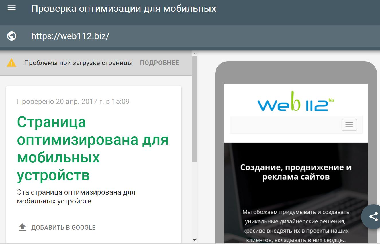 Как проверить свой сайт на мобильные требования