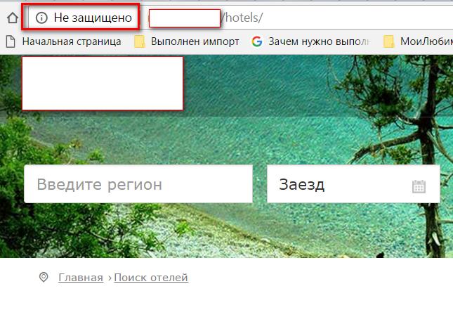 Предупреждение, что сайт работает по http