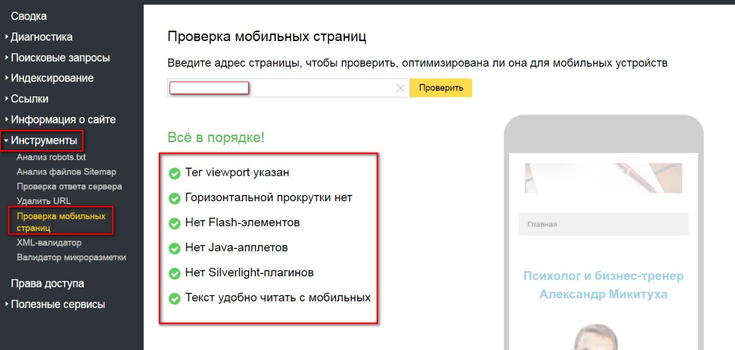 соответствует ли ваша страница требования Яндекса