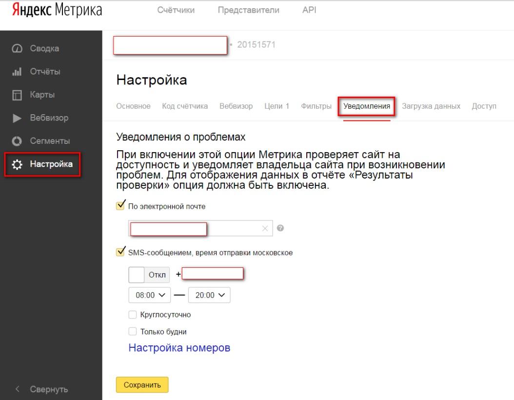 Доступность сайта