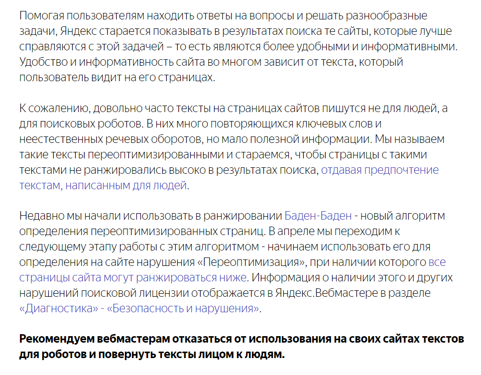Алгоритм Баден-Баден от Яндекс