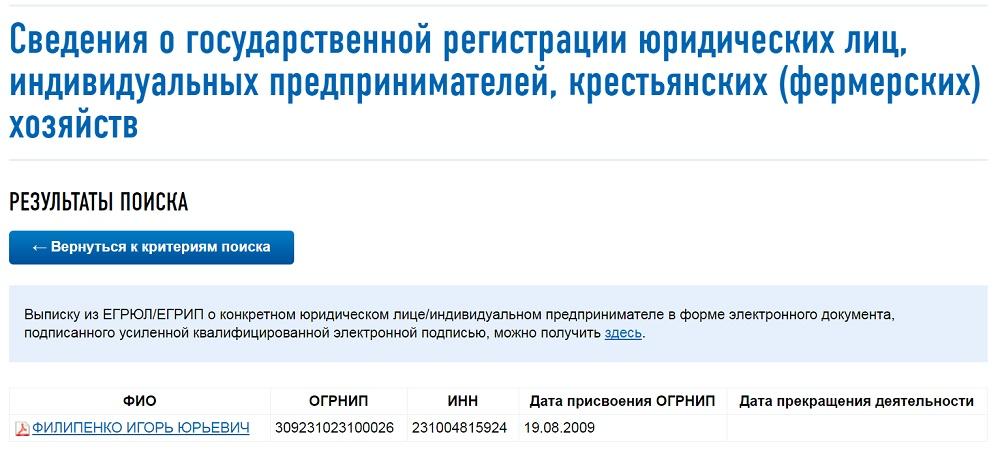 Сведения о государственной регистрации юридических лиц