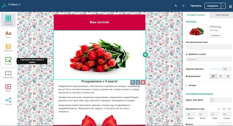 Пример бесплатного адаптивного шаблона от сервиса SendPulse