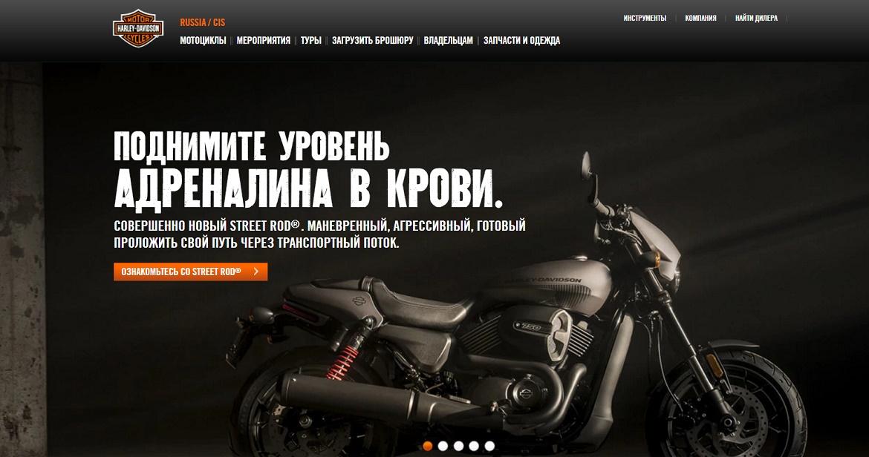 Сайт компании Harley-Davidson