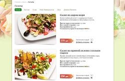 Список блюд