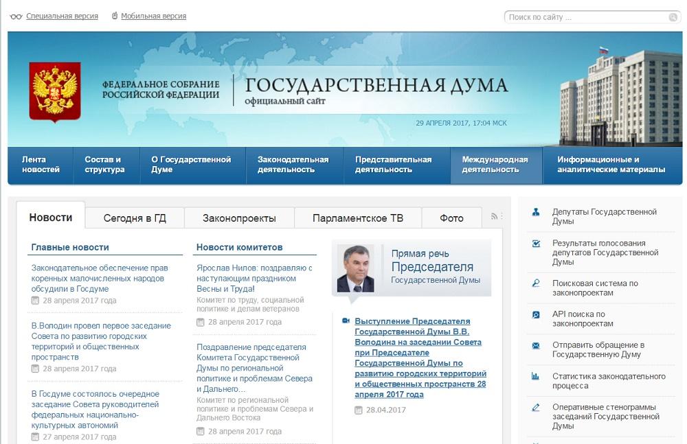 Сайты государственных организаций